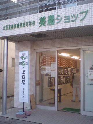 P23 美農ショップ.JPG