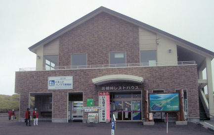 P06峠レストハウス.JPG