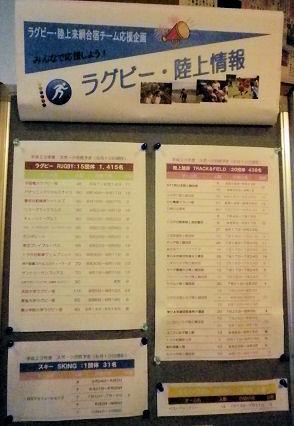 0807_網走スポーツ情報.jpg