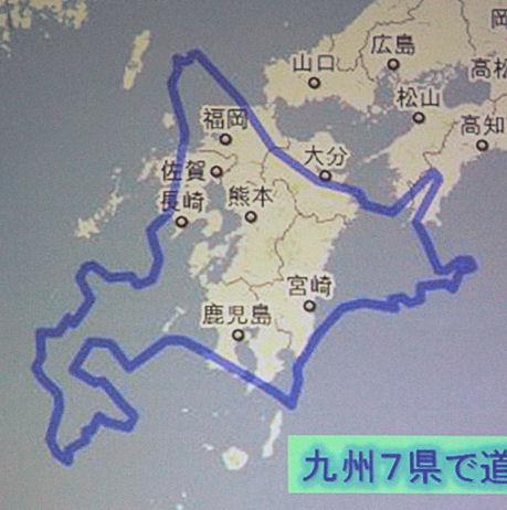 0412_九州×北海道.jpg