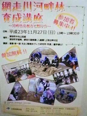 1104_網走川河畔林育成講座.jpg