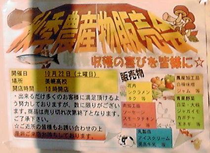 1012_農産物販売会.jpg
