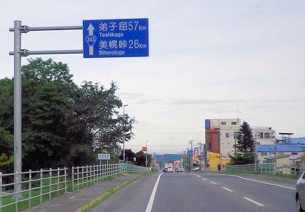 0716_一路「美幌峠」その4.jpg