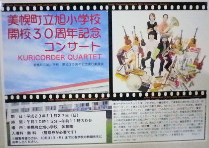 1112_旭小学コンサート.jpg