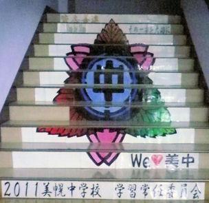 1112_美幌中学校章.jpg