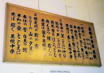 1112_美幌中校歌.jpg