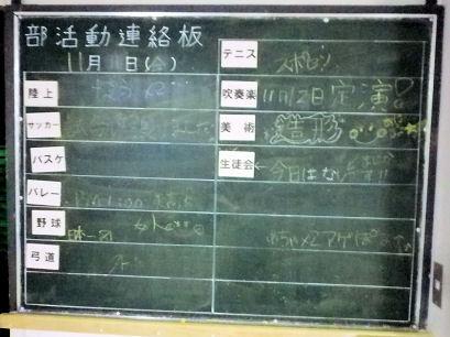 1112_部活動連絡板.jpg