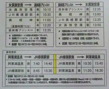 0716_女満別空港&美幌峠その2.jpg