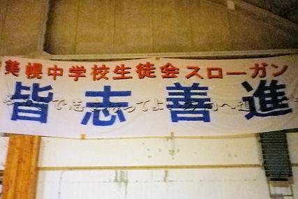 1112_生徒会スローガン.jpg