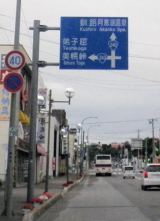 0716_一路「美幌峠」その3.jpg