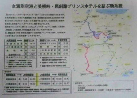 0716_女満別空港&美幌峠.jpg