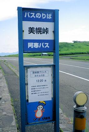 0806_屈斜路プリンス行き2.jpg