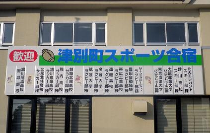 0808_津別町スポーツ合宿.jpg