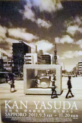 1025_安田侃展.jpg