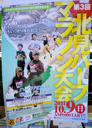 1009_北見ハーフマラソン.jpg