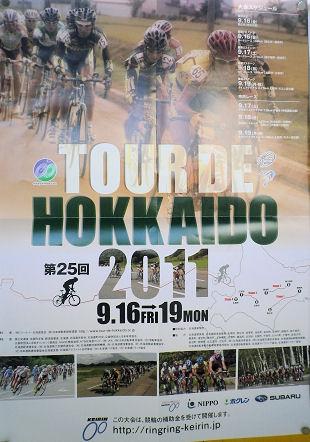 0916_TourDeHokkaido.jpg