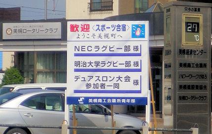 0808_歓迎!美幌スポーツ合宿.jpg