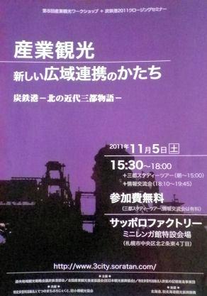 1027_産業観光.jpg