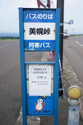 0806_女満別空港行き2.jpg