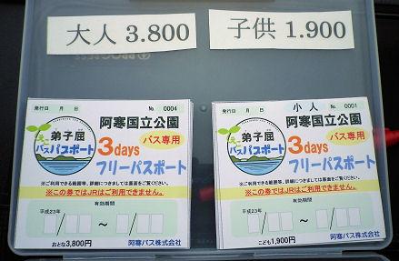 0724_3daysチケット.jpg