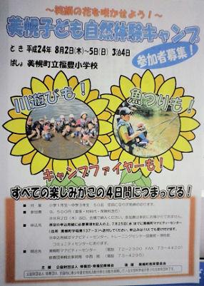 0617_子どもキャンプ.jpg