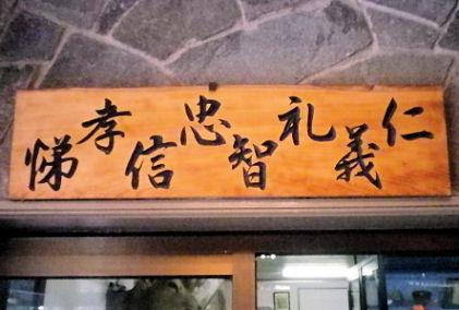 0714_仁義礼智忠信孝悌.jpg