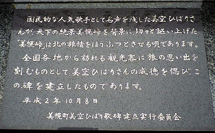 0724_ひばり歌碑碑文.jpg