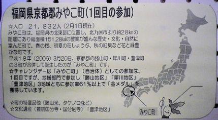 0524_みやこ町紹介.jpg