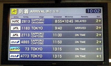 0724_女満別到着便.jpg