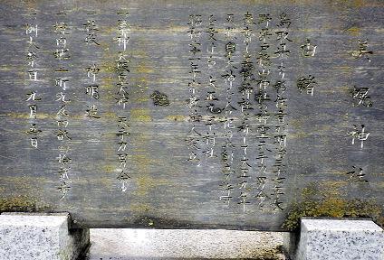 0902_美幌神社由緒.jpg