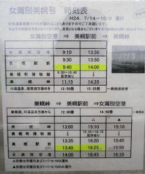 0714_美幌時刻表.jpg