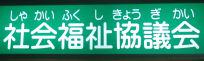 0311_社会福祉協議会.jpg