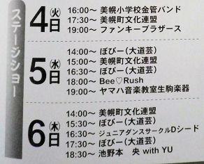 0901_ステージ日程.jpg