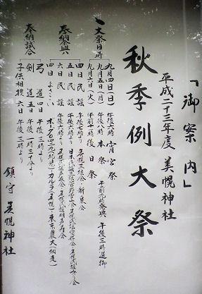 0904_秋季例大祭.jpg