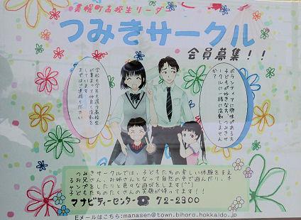 0205_つみきサークル.jpg