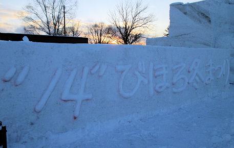 0127_びほろ冬まつり.jpg