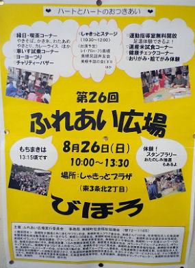 0816_ふれあい広場.jpg