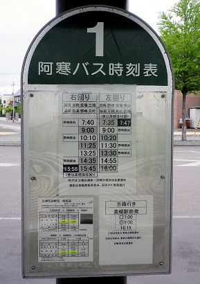 0714_美幌1番線.jpg