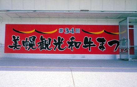 0713_美幌和牛まつり.jpg