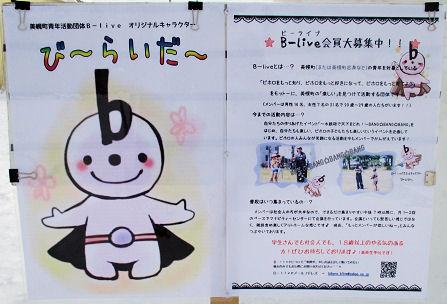 0201_び~らいだ~チラシ.jpg