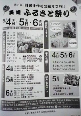 0901_ふるさと祭り表紙.jpg