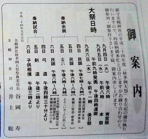 0901_例祭日程.jpg