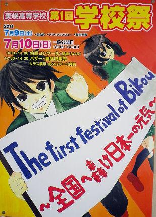 0710_美幌高校学校祭.jpg