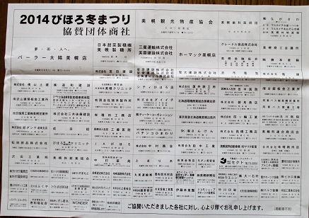 0201_びほろ冬まつりチラシ3.jpg