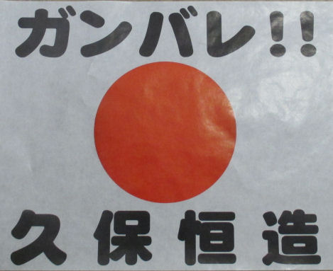 0308_ガンバレ久保.jpg