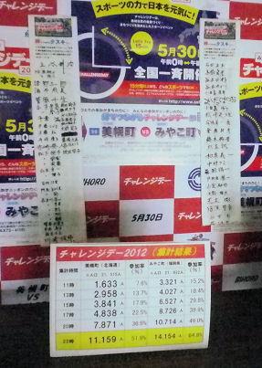 0601_2つのタスキ.jpg