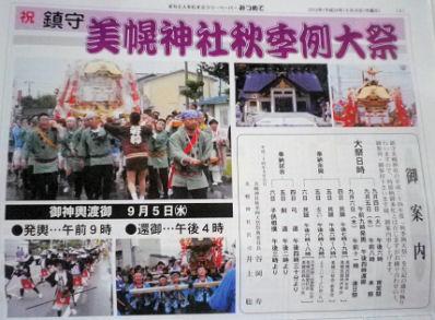 0901_美幌神社例祭.jpg