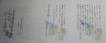 0724_ひばり手紙.jpg