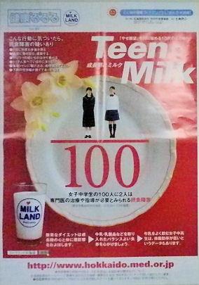 1226_Teen_Milk.jpg