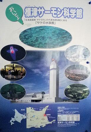 0724_標津サーモン科学館.jpg